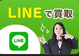 LINEで買取