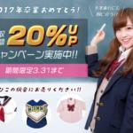 2017卒業記念 制服買取強化キャンペーン実施中
